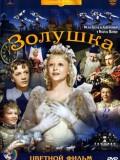zolushka-1947